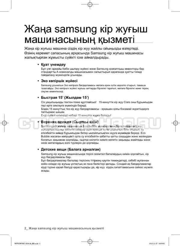 Инструкция Samsung WF602W0BCSD страница №86