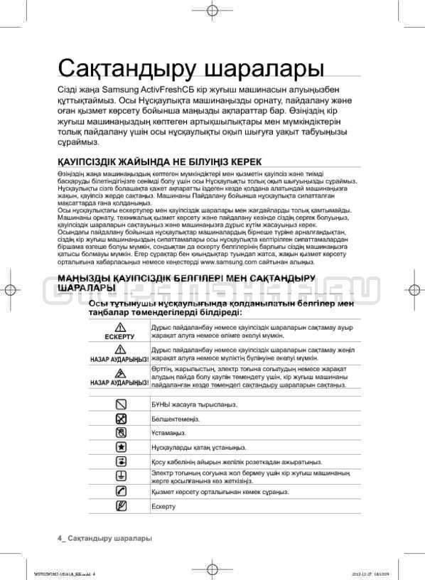 Инструкция Samsung WF602W0BCSD страница №88