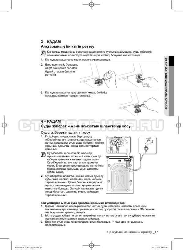 Инструкция Samsung WF602W0BCWQ страница №101