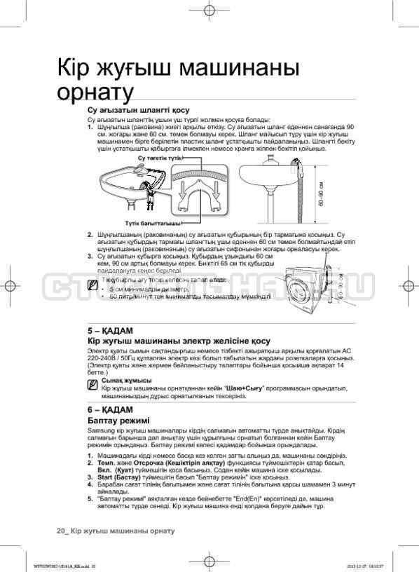 Инструкция Samsung WF602W0BCWQ страница №104