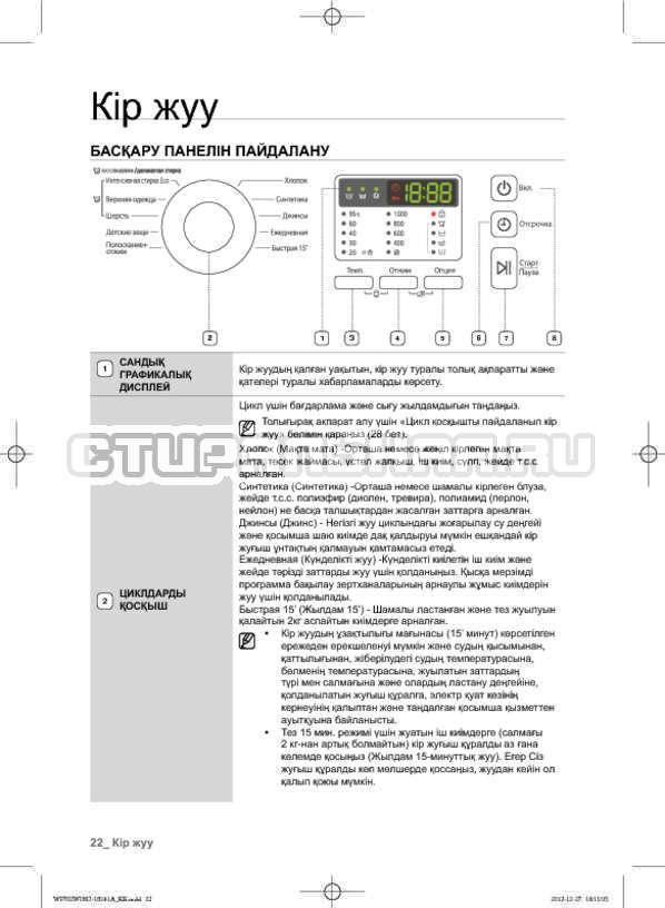 Инструкция Samsung WF602W0BCWQ страница №106