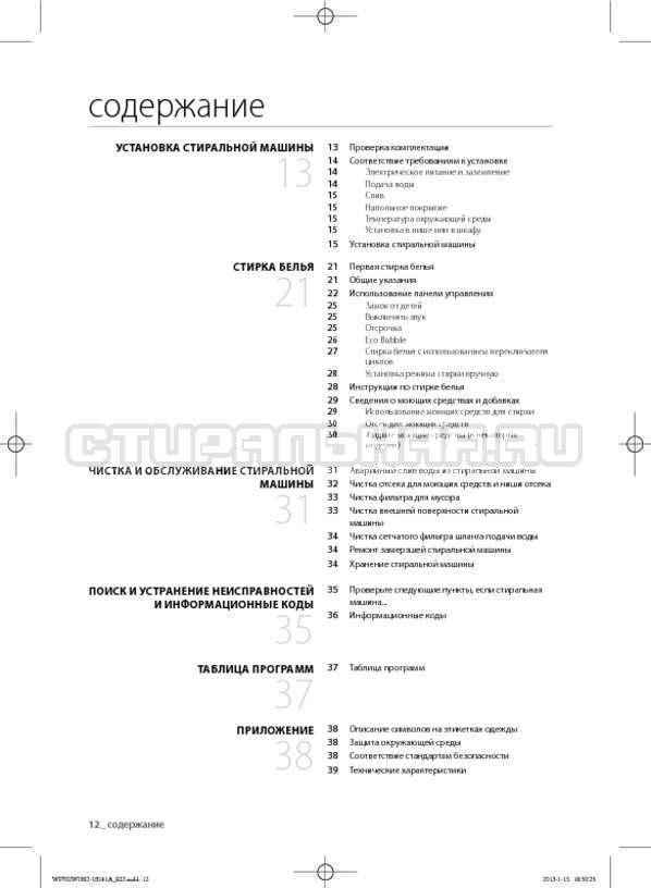Инструкция Samsung WF602W0BCWQ страница №12