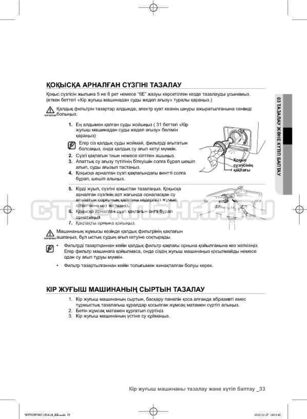 Инструкция Samsung WF602W0BCWQ страница №117
