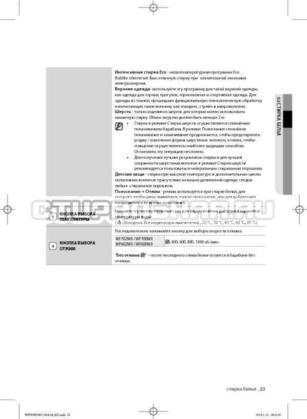 Инструкция Samsung WF602W0BCWQ страница №23