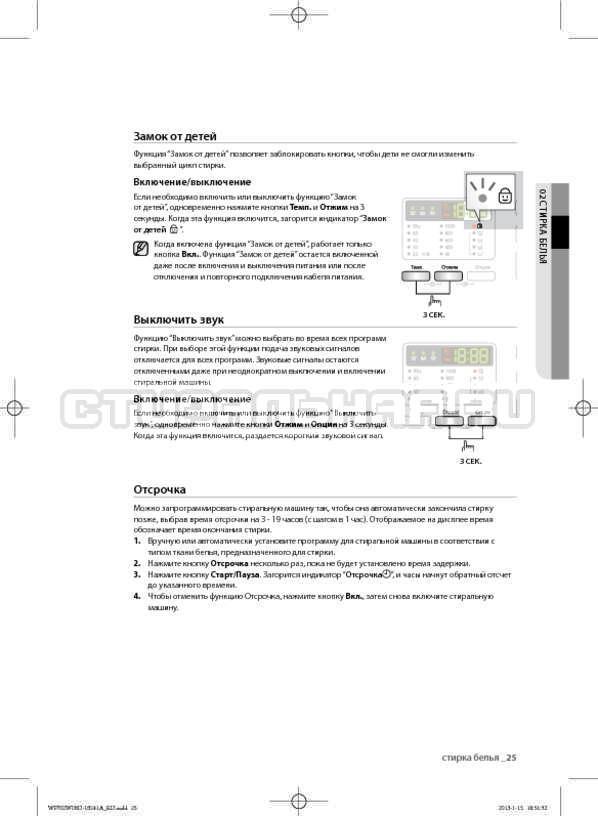 Инструкция Samsung WF602W0BCWQ страница №25