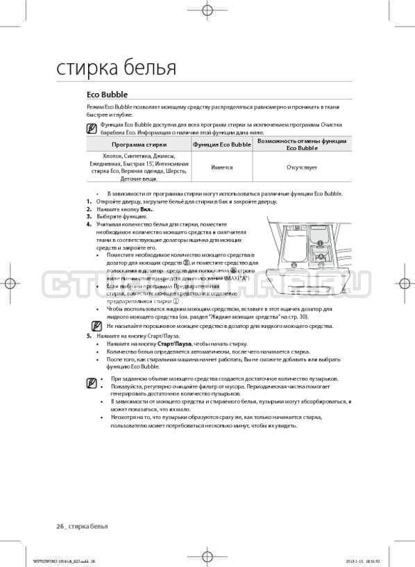 Инструкция Samsung WF602W0BCWQ страница №26