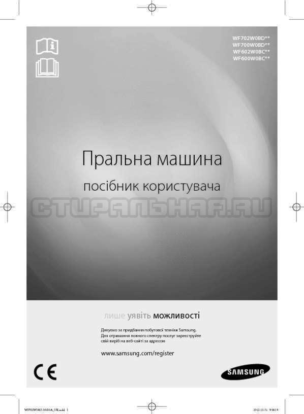 Инструкция Samsung WF602W0BCWQ страница №43