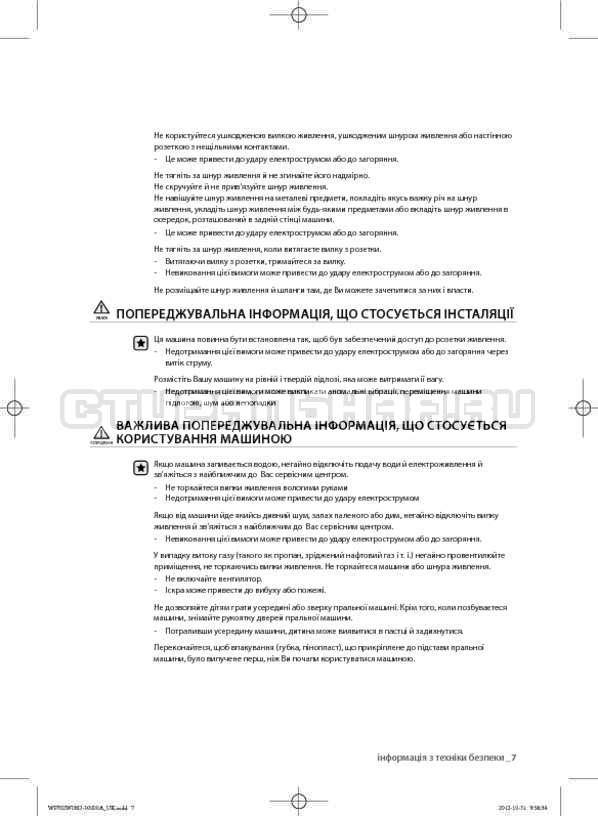 Инструкция Samsung WF602W0BCWQ страница №49