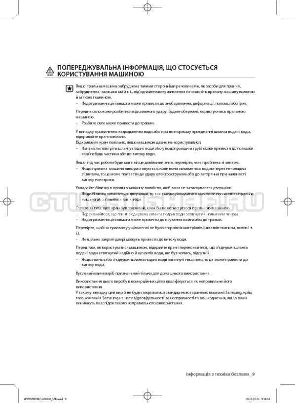 Инструкция Samsung WF602W0BCWQ страница №51