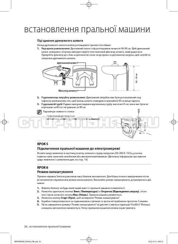 Инструкция Samsung WF602W0BCWQ страница №62