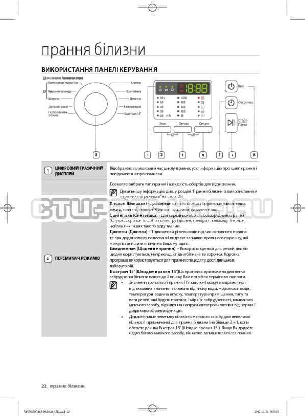Инструкция Samsung WF602W0BCWQ страница №64