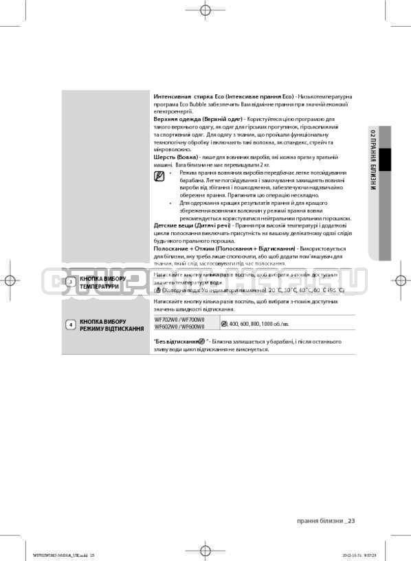 Инструкция Samsung WF602W0BCWQ страница №65
