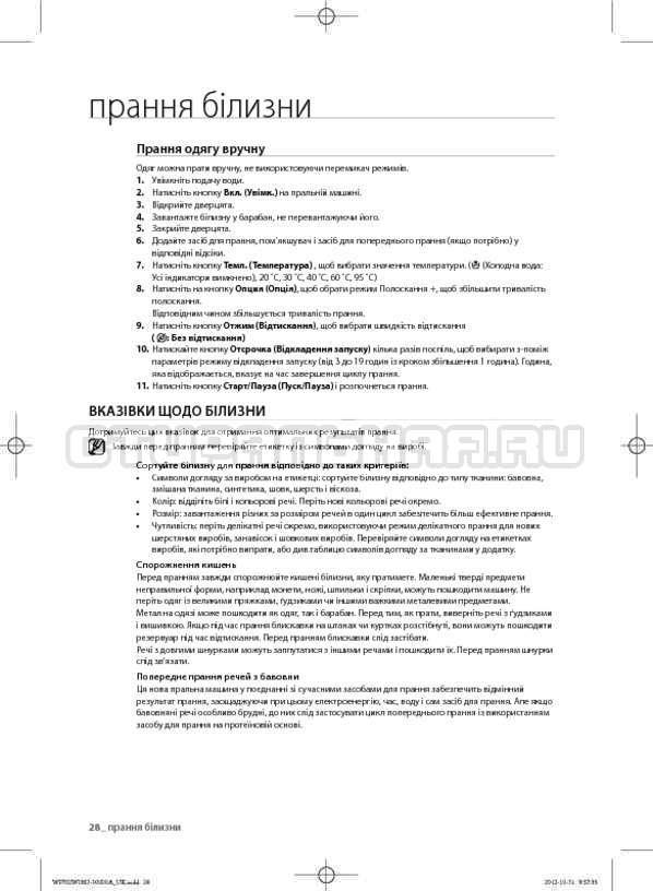 Инструкция Samsung WF602W0BCWQ страница №70