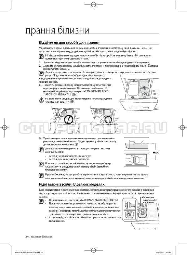 Инструкция Samsung WF602W0BCWQ страница №72