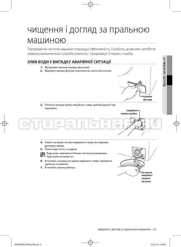 Инструкция Samsung WF602W0BCWQ страница №73