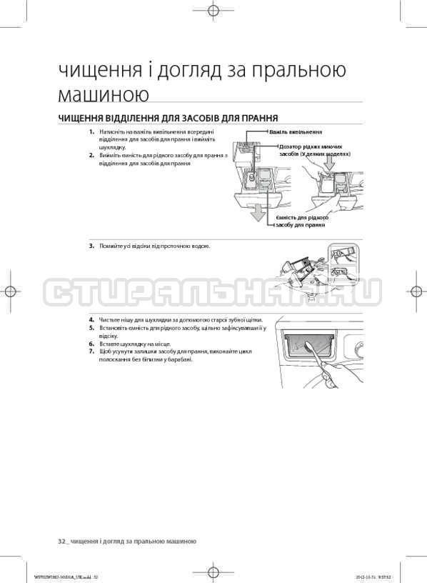 Инструкция Samsung WF602W0BCWQ страница №74