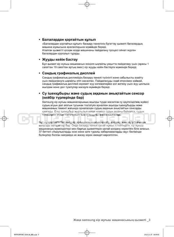 Инструкция Samsung WF602W0BCWQ страница №87