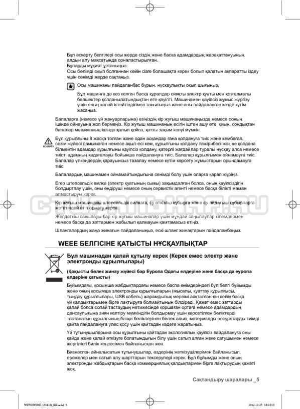 Инструкция Samsung WF602W0BCWQ страница №89