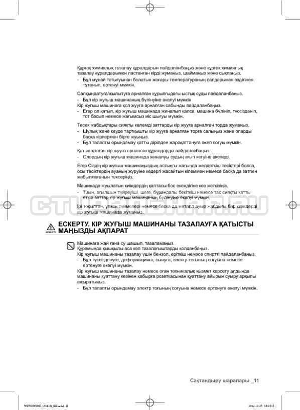 Инструкция Samsung WF602W0BCWQ страница №95