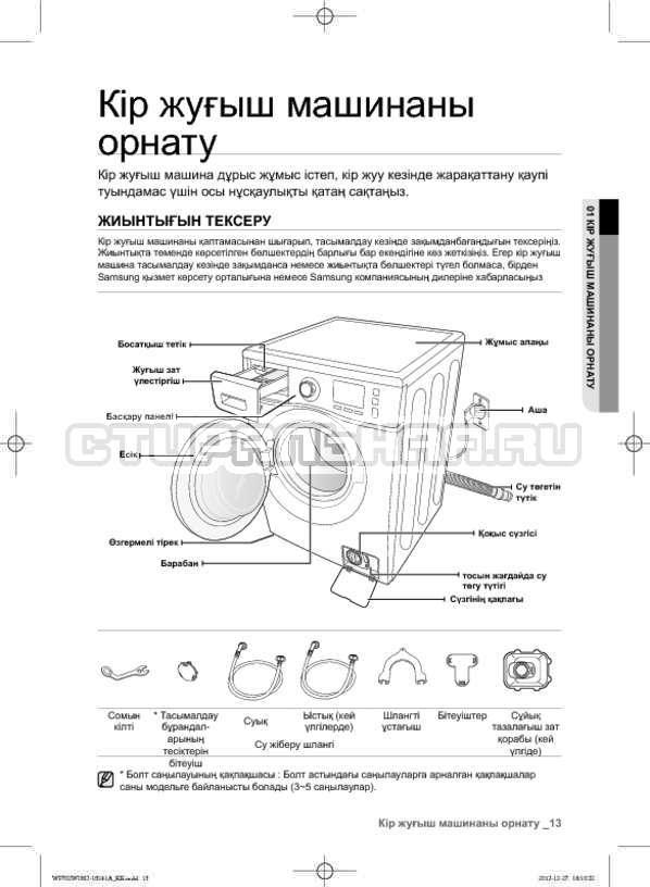 Инструкция Samsung WF602W0BCWQ страница №97