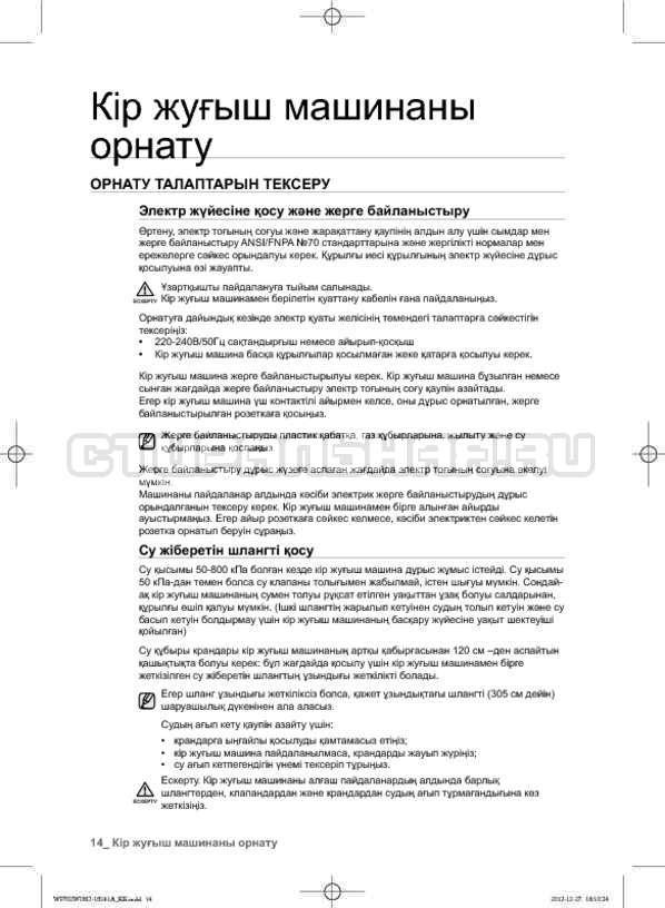 Инструкция Samsung WF602W0BCWQ страница №98