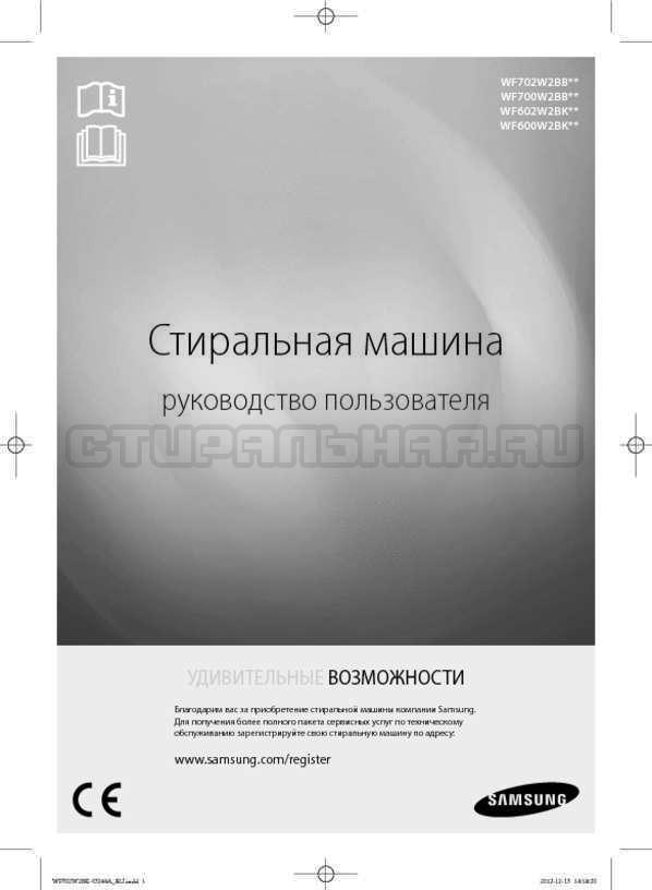 Инструкция Samsung WF602W2BKSD страница №1