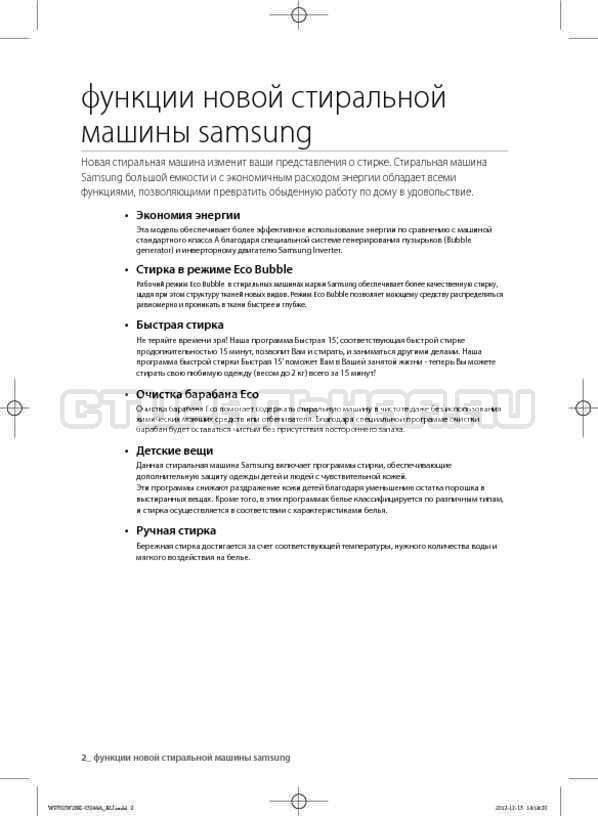 Инструкция Samsung WF602W2BKSD страница №2