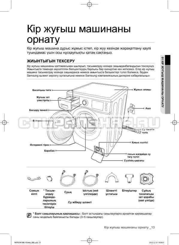 Инструкция Samsung WF602W2BKSD страница №101