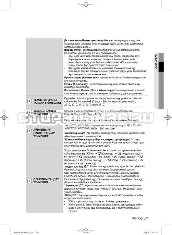 Инструкция Samsung WF602W2BKSD страница №111