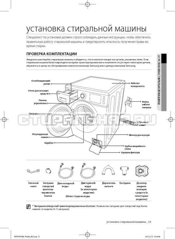 Инструкция Samsung WF602W2BKSD страница №13