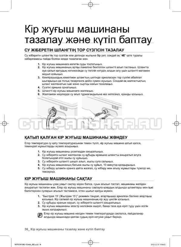 Инструкция Samsung WF602W2BKSD страница №124