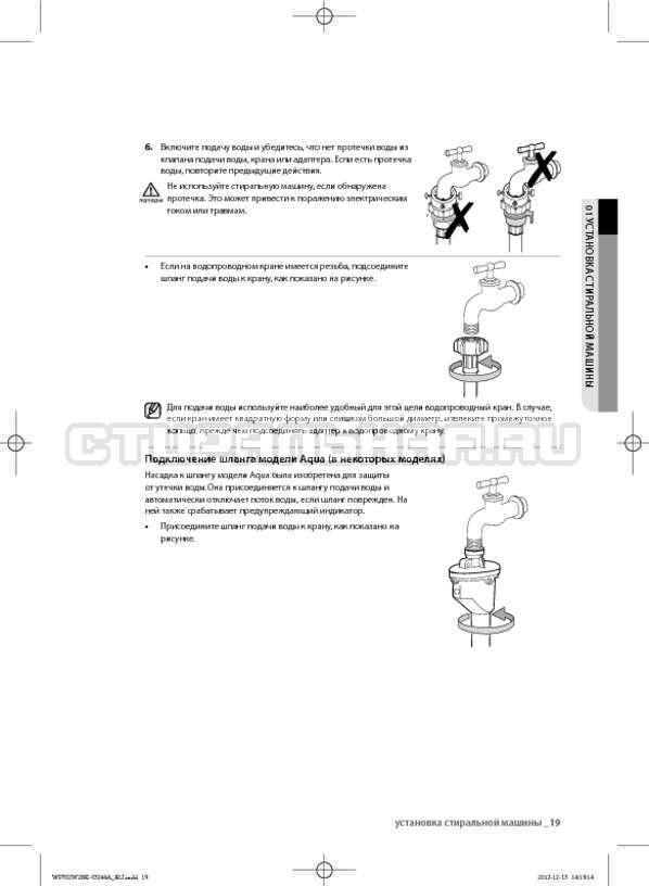 Инструкция Samsung WF602W2BKSD страница №19
