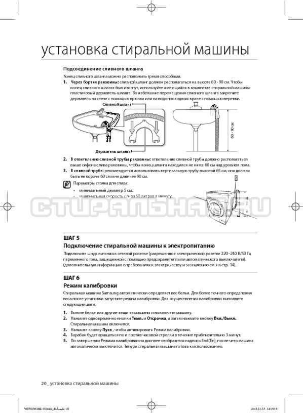 Инструкция Samsung WF602W2BKSD страница №20