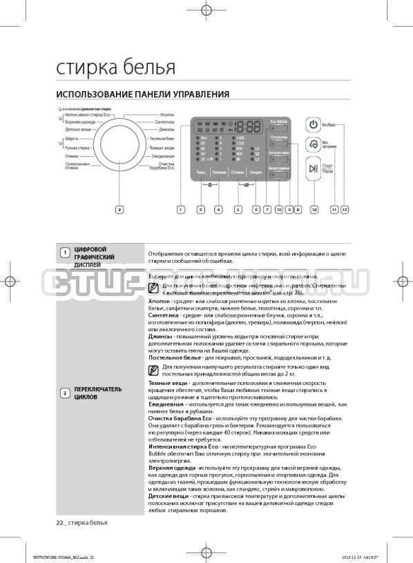 Инструкция Samsung WF602W2BKSD страница №22