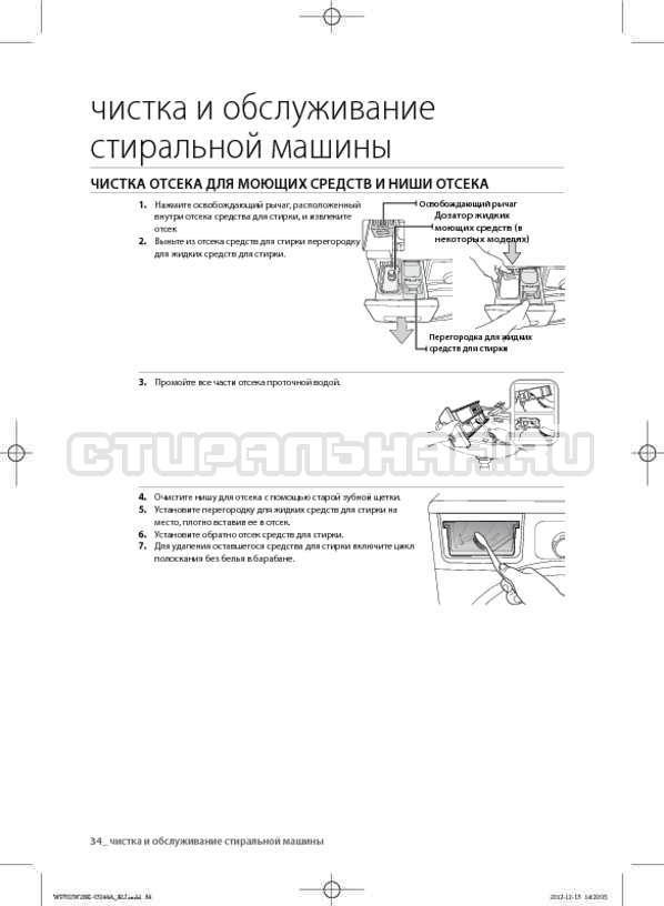 Инструкция Samsung WF602W2BKSD страница №34