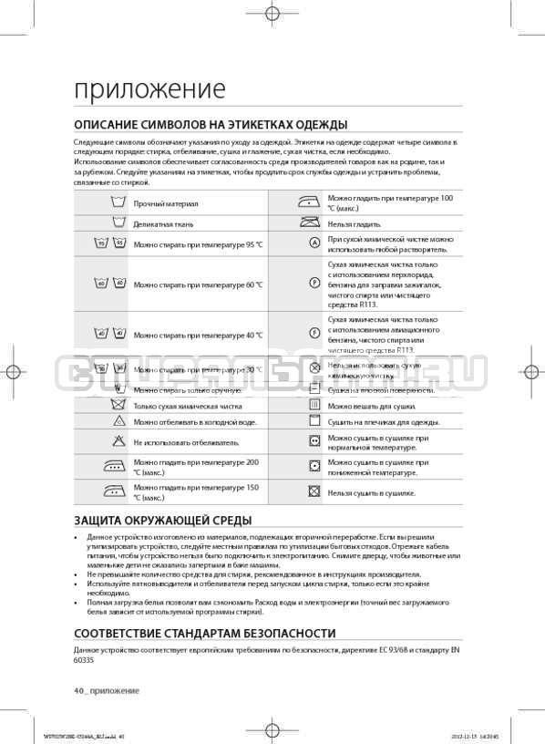 Инструкция Samsung WF602W2BKSD страница №40
