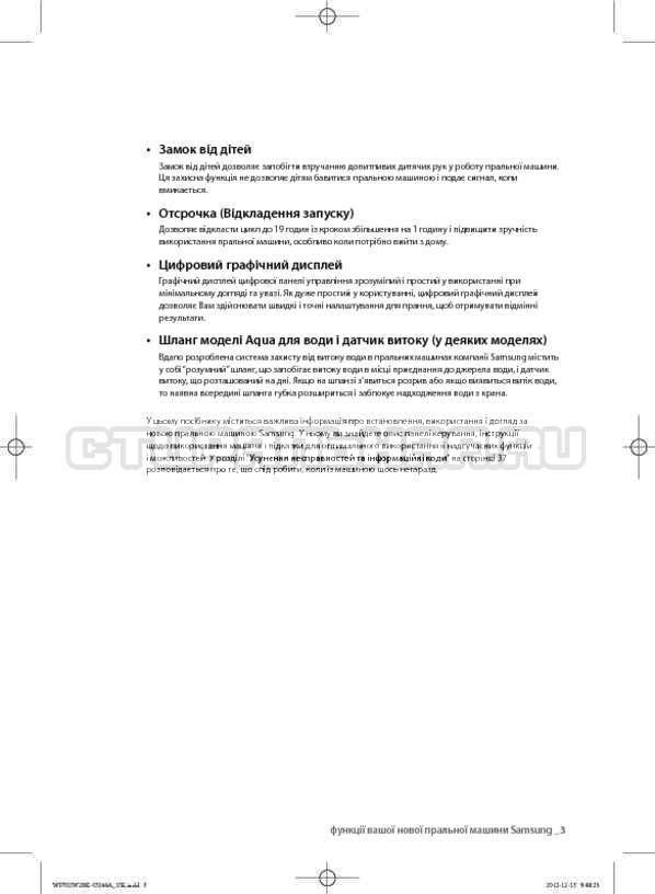Инструкция Samsung WF602W2BKSD страница №47
