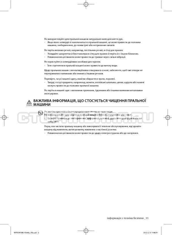 Инструкция Samsung WF602W2BKSD страница №55