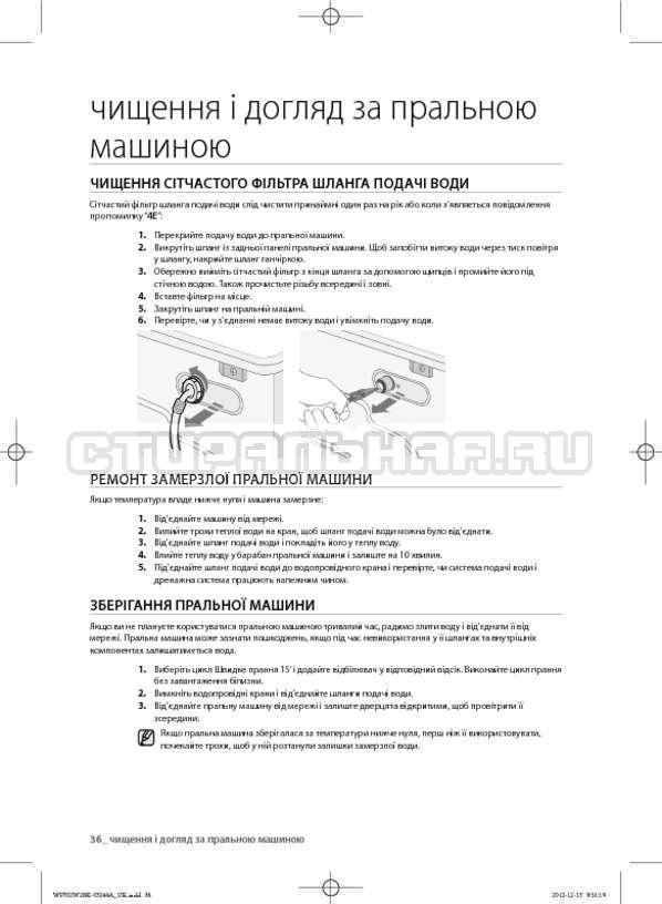 Инструкция Samsung WF602W2BKSD страница №80