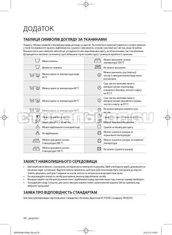 Инструкция Samsung WF602W2BKSD страница №84