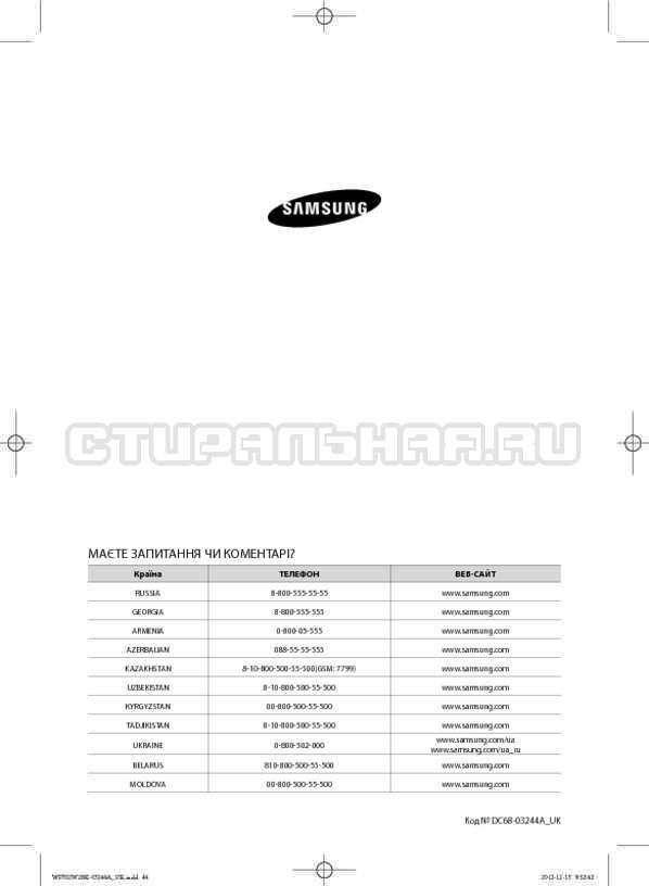 Инструкция Samsung WF602W2BKSD страница №88