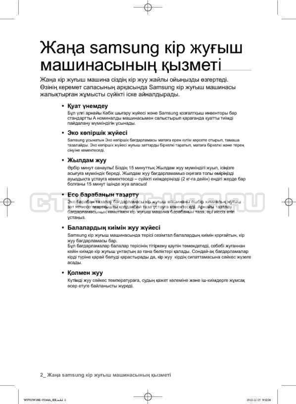 Инструкция Samsung WF602W2BKSD страница №90