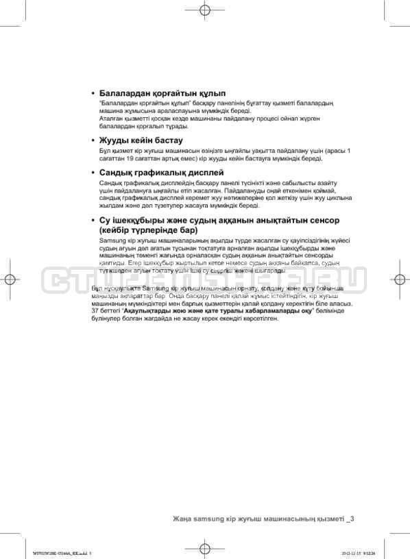 Инструкция Samsung WF602W2BKSD страница №91