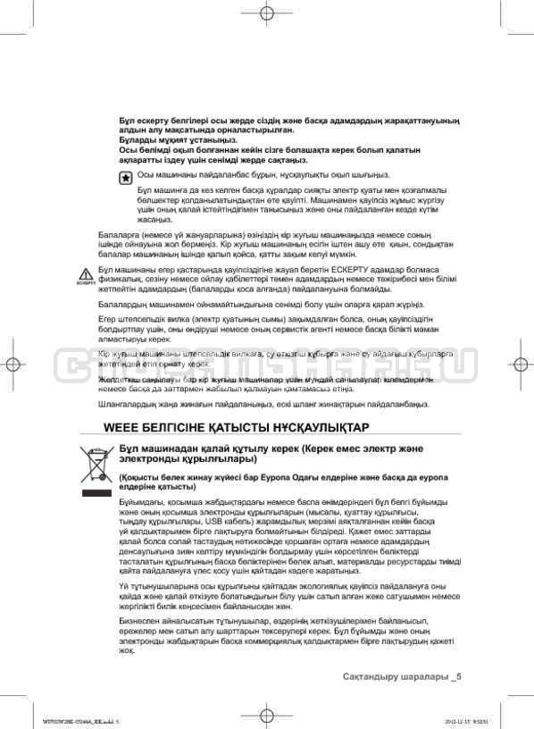 Инструкция Samsung WF602W2BKSD страница №93