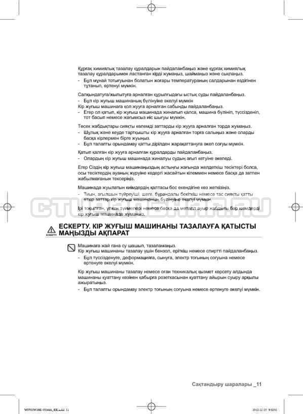 Инструкция Samsung WF602W2BKSD страница №99