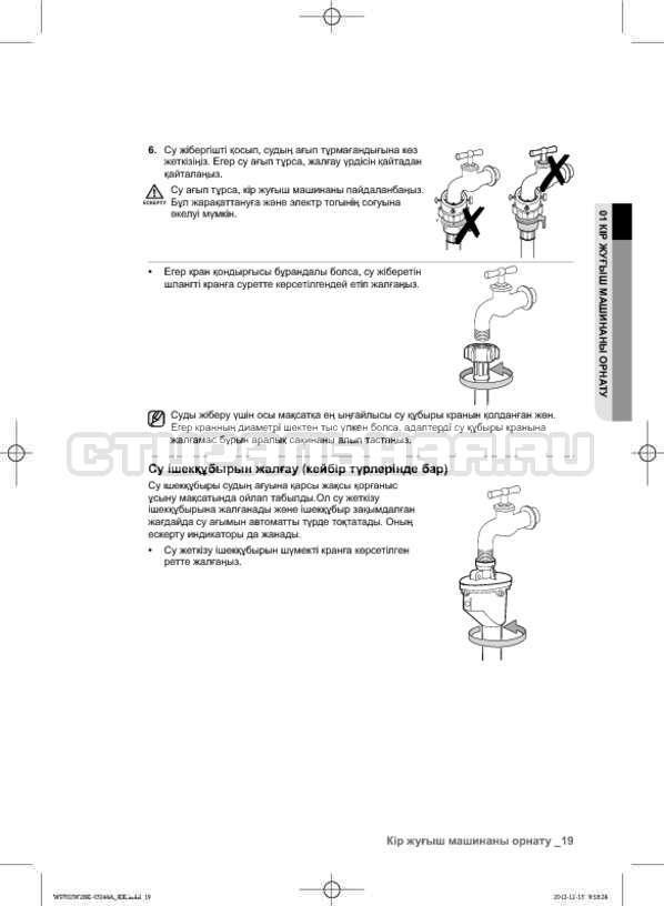 Инструкция Samsung WF602W2BKWQ страница №107