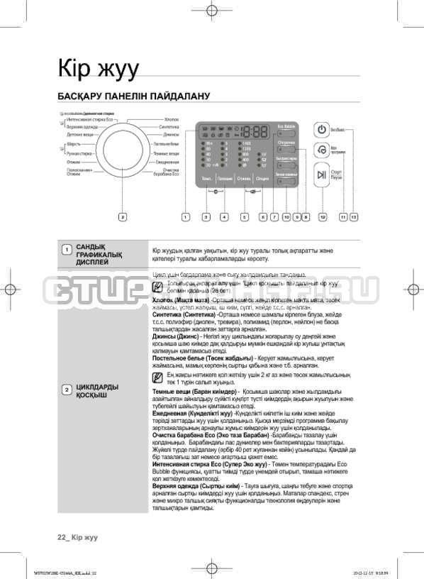 Инструкция Samsung WF602W2BKWQ страница №110
