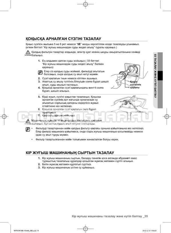 Инструкция Samsung WF602W2BKWQ страница №123