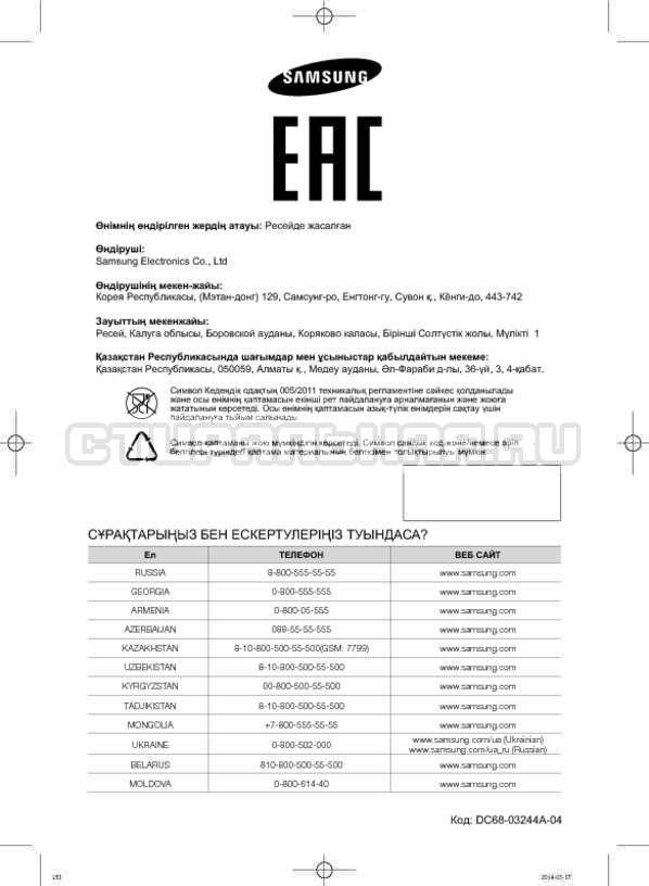 Инструкция Samsung WF602W2BKWQ страница №132