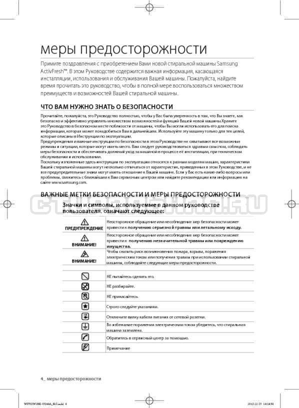 Инструкция Samsung WF602W2BKWQ страница №4